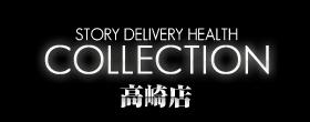 群馬県の高崎市、前橋市を中心としたストーリーデリバリーヘルス コレクション 高崎店