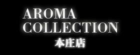 埼玉県本庄市デリヘルアロマコレクション